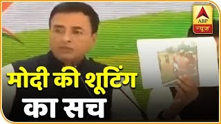 Exposed: Truth behind Congress' claim that PM Modi was shooting film despite Pulwama attac - ABPNEWSTV