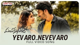 Yevaro..Nevevaro Full Video Song || Manchukurisevelalo Songs || Ram Karthik, Pranali Ghogare - ADITYAMUSIC