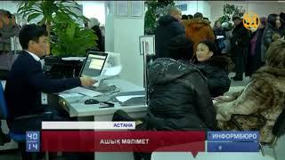 Астанадағы халыққа қызмет көрсету орталықтары электронды жүй