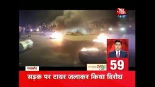 Nonstop 100  Padmavat का विरोध जारी; फिल्म के विरोधियों ने मॉल के सिनेमाघर में लगाया आग - AAJTAKTV