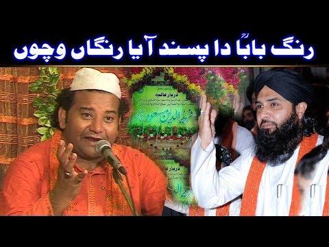 Nazir Ejaz Faridi ( Rang Baba Da Pasand Aaya )