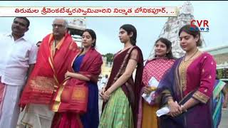 Producer Boney Kapoor And Family Offers Special Prayers At Tirumala | CVR News - CVRNEWSOFFICIAL