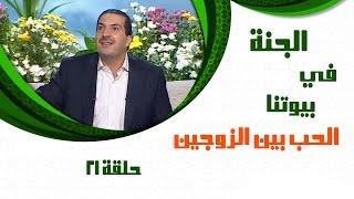 كيف يكون الحب بين الزوجين - عمرو خالد