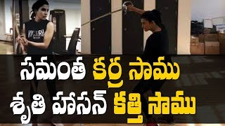 Samantha Silambam and Shruti Haasan Sword fight || #Samantha || #ShrutiHaasan - IGTELUGU