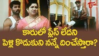 కారులో ప్లేస్ లేదని పెళ్ళికొడుకుని నన్నే దించేస్తారా..? | Telugu Comedy Videos | NavvulaTV - NAVVULATV
