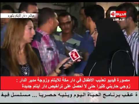 الحياة اليوم - مصورة فيديو تعذيب الاطفال فى دار مكة للايتام تكشف اسباب عرض هذ الفيديو