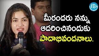 మీరందరు నన్ను ఆదరించినందుకు పాదాభివందనాలు - Priya || Tupaki Ramudu Movie Celebrity Special Show - IDREAMMOVIES
