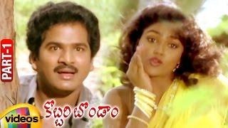 Kobbari Bondam Telugu Movie | Rajendra Prasad | Nirosha | SV Krishna Reddy | Part 1 | Mango Videos - MANGOVIDEOS