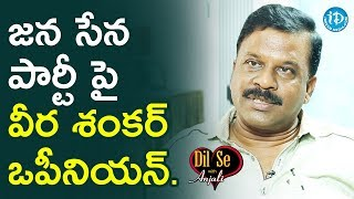 Director Veera Shankar About His Opinion On Pawan Kalyan's Jana Sena Party || Dil Se With Anjali - IDREAMMOVIES