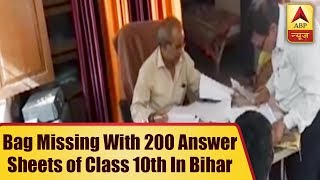 Bihar: Bag containing 200 answer sheets of class 10th 2018 Matric exam goes missing - ABPNEWSTV