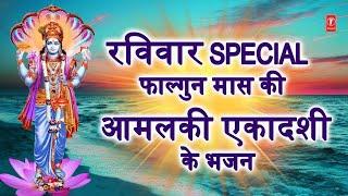 रविवार एकादशी SPECIAL श्री विष्णु जी के भजन, Vishnu Bhajans, Badrinath Amritwani, Satyanarayan Aarti - TSERIESBHAKTI