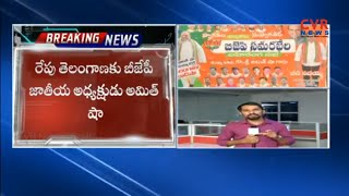 BJP President Amit Shah Telangana Tour Tomorrow | Karimnagar Public Meeting | CVR News - CVRNEWSOFFICIAL