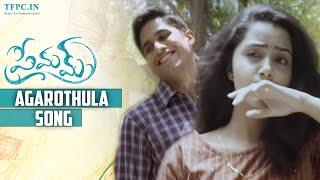 Premam Agarothula Song Trailer | Naga Chaitanya, Sruthi Hassan, Anupama, Madonna | TFPC - TFPC