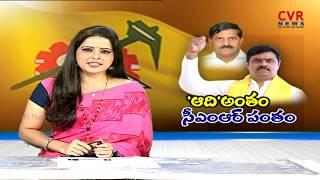 'ఆది' అంతం సీఎంఆర్ పంతం l Kadapa TDP Internal Conflicts | Adinarayana Reddy Vs CM Ramesh | CVR NEWS - CVRNEWSOFFICIAL