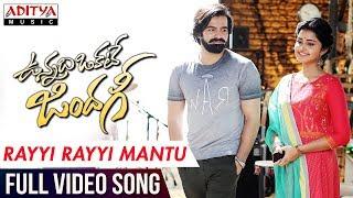 Rayyi Rayyi Mantu Video Song | Vunnadhi Okate Zindagi Video Songs | Ram, Anupama, Lavanya, DSP - ADITYAMUSIC