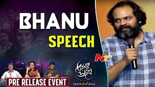 Designer Bhanu Speech @ Anando Brahma Movie Pre-Release Event  || Prabhas, Taapsee Pannu - NTVTELUGUHD