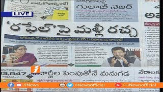 Top Headlines From Today News Papers  News Watch (05-01-2018) | iNews - INEWS
