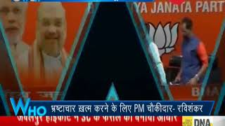 "5W1H: BJP said, ""Those who are on bail have trouble with Chowkidar"" - ZEENEWS"