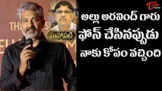 SS Rajamouli Speech At Mahanati Success Party || TeluguOne - TELUGUONE