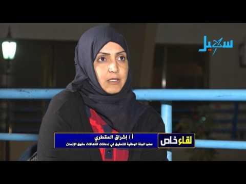 لقاء خاص   مع أ/ إشراق المقطري عضو اللجنة الوطنية للتحقيق في ادعائات انتهاكات حقوق الإنسان