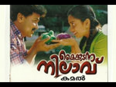 Kaikudanna Nilavu: Full Length Malayalam Movie
