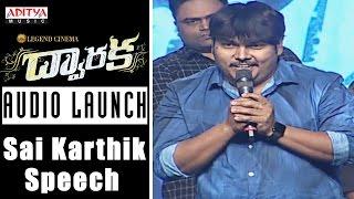Sai Karthik Speech || Dwaraka Movie || Vijay Devarakonda, Pooja Jhaveri || Sai Karthic - ADITYAMUSIC