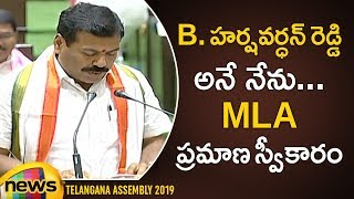 Harshavardhan Reddy Takes Oath as MLA In Telangana Assembly | MLA's Swearing in Ceremony Updates - MANGONEWS