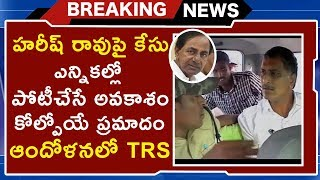 Police Case Filed Against TRS Leader Harish Rao | Telangana Elections | Latest News | TVNXT Hotshot - MUSTHMASALA