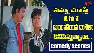 నన్ను చూస్తే A to Z అయిపోయిన దానిలా ఉన్నానా.. | Telugu Comedy Videos | TeluguOne - TELUGUONE