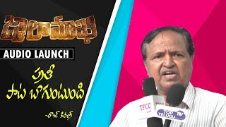 Writer Guru Charan Garu Speech @ Jwalamukhi  Audio Launch - ADITYAMUSIC
