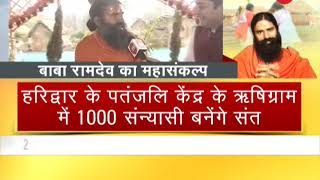 Watch: In conversation with Baba Ramdev at yoga camp in Haridwar - ZEENEWS
