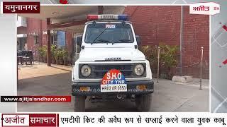 video : MTP Kit की अवैध रूप से सप्लाई करने वाला युवक Arrest