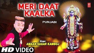 Meri Daat Kaalka I AMAAN SAGAR KAMBOJ I Punjabi Devi Bhajan I New Latest Full HD Video Song - TSERIESBHAKTI
