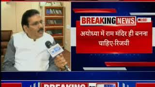 """Ayodhya Ram Mandir: अयोध्या में राम मंदिर बने ताकि मुसलमान सुकून से रह सकें """"रिजवी"""" - ITVNEWSINDIA"""