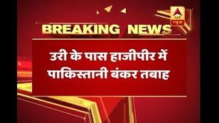 Indian Army destroys Pakistan bunkers in Uri Sector, heavy firing underway - ABPNEWSTV