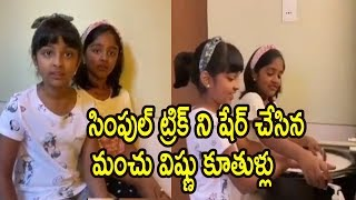 Manchu Viranica Shared a Cutest Video of her twin Daughters | Ariana | Viviana - RAJSHRITELUGU