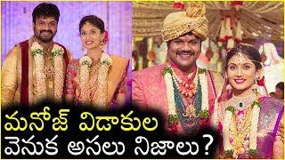 Top Reasons Behind Manchu Manoj Divorced to His Wife Pranathi Reddy - RAJSHRITELUGU