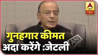Pulwama Attack: Culprits will pay a price for it: Arun Jaitley - ABPNEWSTV