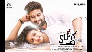 Karthika Telugu Short Film Trailer - With English Subtitles || Directed By Bala Raju M - IQLIKCHANNEL