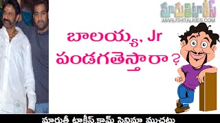 Will Balayya And Jr NTR Bring That Festival? - MARUTHITALKIES1