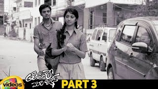 Thuhire Meri Jaan Latest Telugu Movie HD | Vikash | Kalyani | 2019 Latest Telugu Movies | Part 3 - MANGOVIDEOS