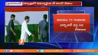 Telangana Congress Leaders Inspects Rahul Gandhi Public Meeting Arrangements In Kamareddy | iNews - INEWS