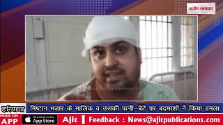 video : मिष्टान भंडार के मालिक व उसकी पत्नी-बेटे पर बदमाशों ने किया हमला