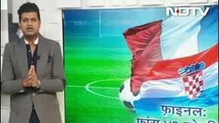 फीफा वर्ल्ड कप फाइनल : फ़्रांस और क्रोएशिया में कौन मारेगा मैदान? देखिये ये रिपोर्ट - NDTVINDIA