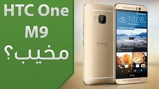 فيديو – مراجعة HTC One M9:  فاق التوقعات أم خيب الآمال؟