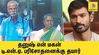 Dhanush summoned to Court by REAL parents? | Latest Tamil Nadu Controversy News