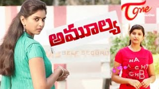 Amulya || A Telugu Short Film || By Siva V Baswani - YOUTUBE