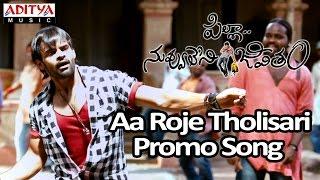 Aa Roje Tholisari Promo Song - Pilla Nuvvu Leni Jeevitham Movie - Sai Dharam Tej, Regina - ADITYAMUSIC