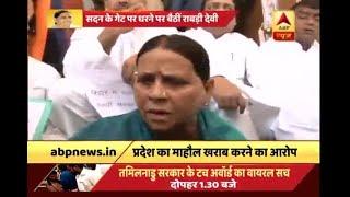 Bihar: Centre should suspend Giriraj Singh: Rabri Devi during protest outside legislative - ABPNEWSTV
