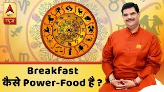 GuruJi With Pawan Sinha: Know how breakfast is power-food - ABPNEWSTV
